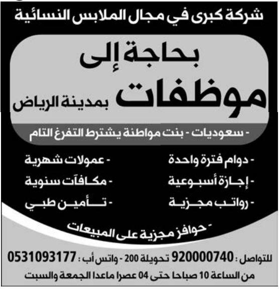 اعلانات الرياض اليوم للنساء